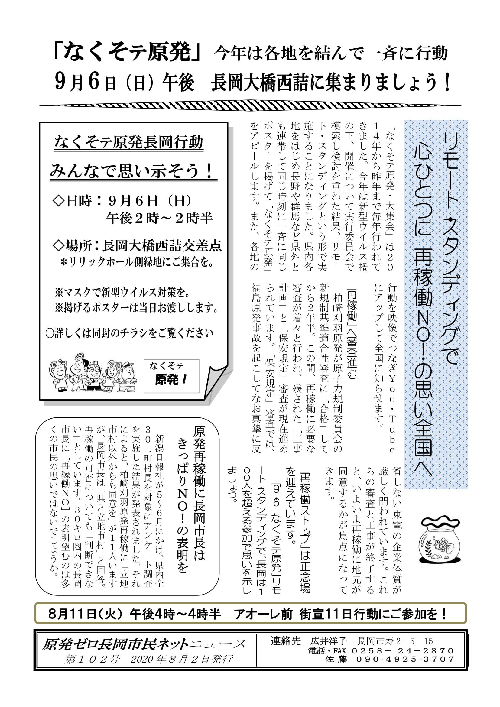 ニュース102号
