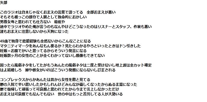 Screenshot_2020-05-01 【悲報】矢部浩之の岡村隆史への説教、なんJ民にぶっ刺さってしまう