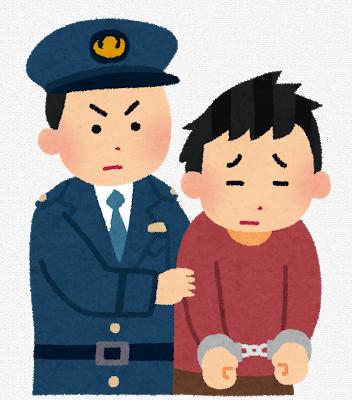 Screenshot_2020-05-09 逮捕のイラスト