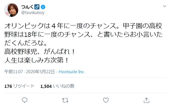 Screenshot_2020-05-22 つんく
