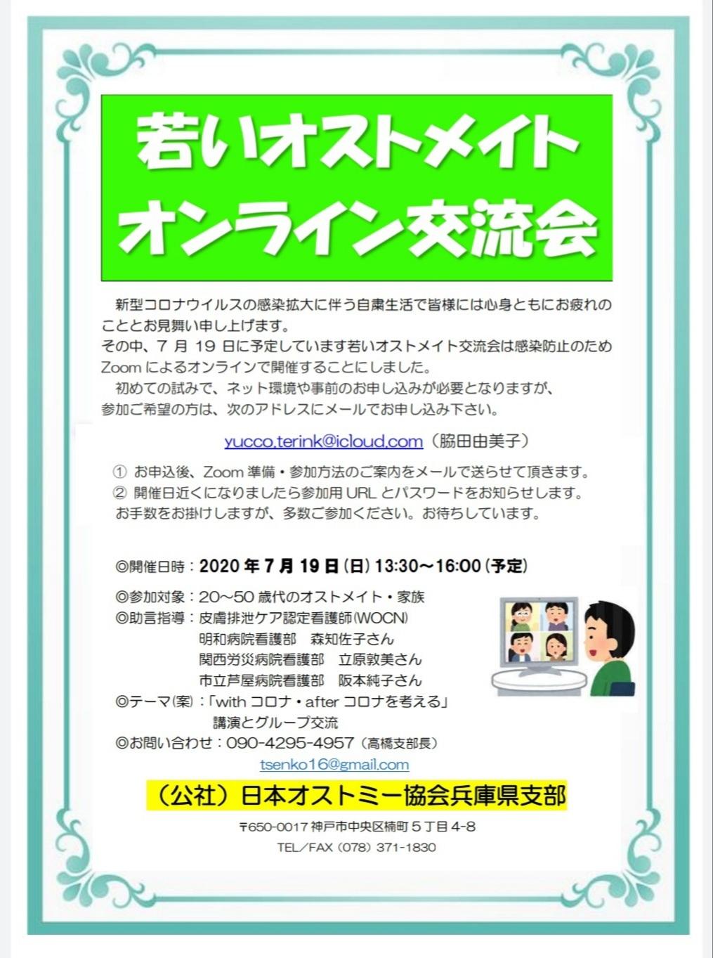 兵庫若いオストメイトオンライン交流会2020