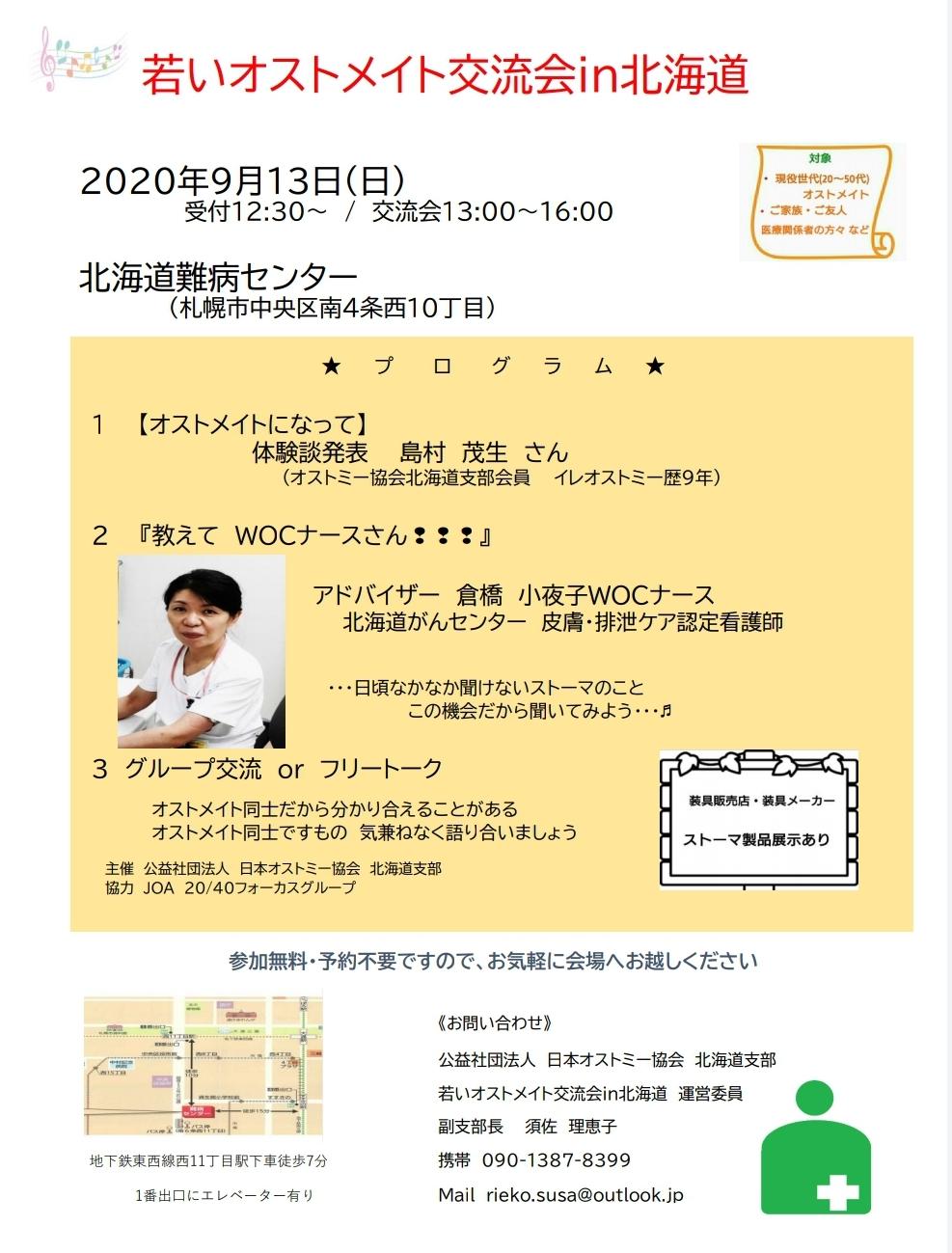 北海道若いオストメイト交流会20200715