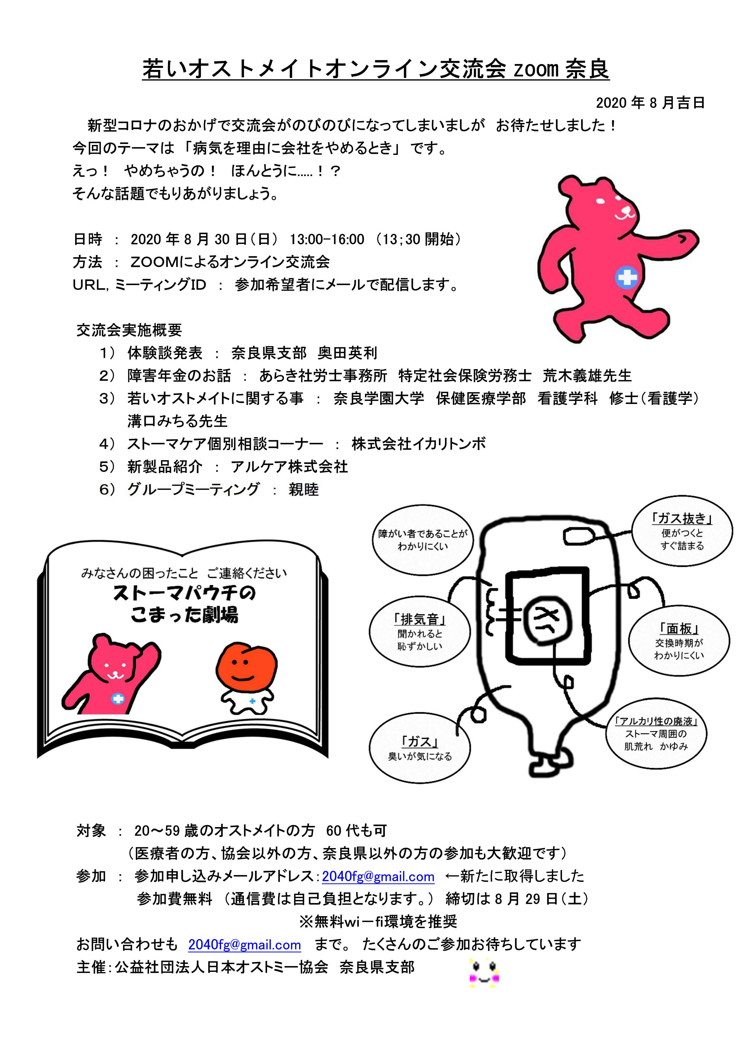 第8回若いオストメイトオンライン交流会zoom奈良_01