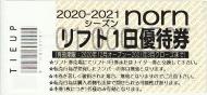 20201114_リフト券1
