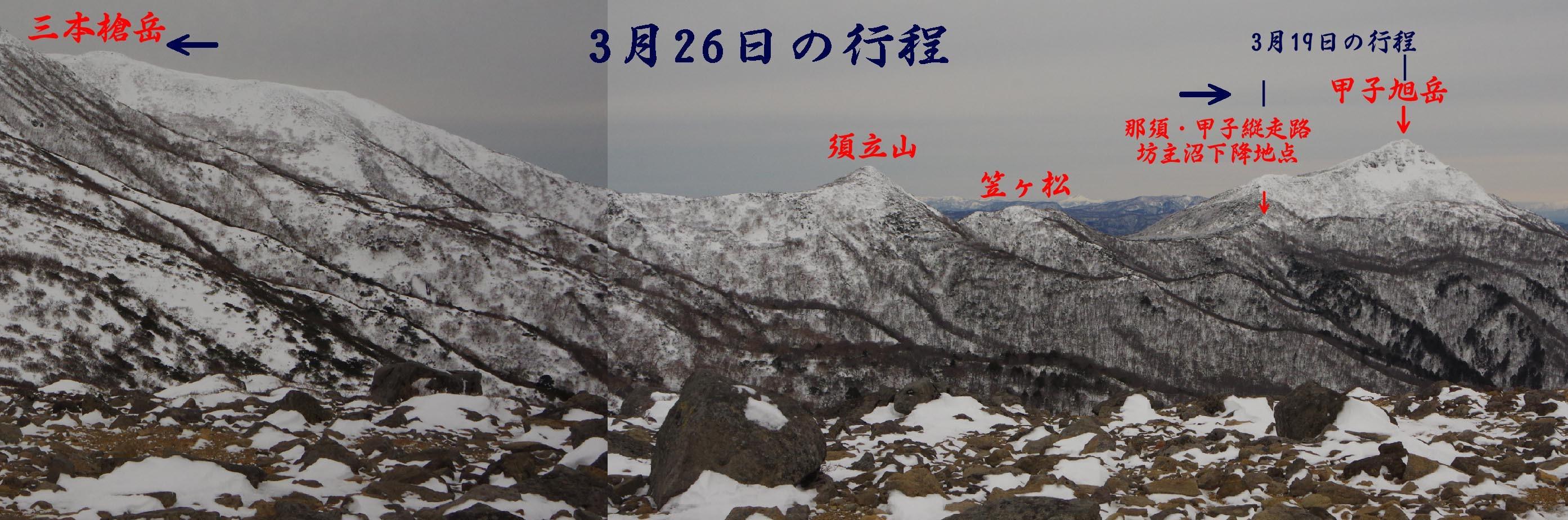 20200127甲子旭岳から三本槍行程