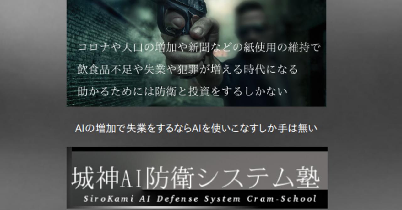 城神AI防衛システム塾_トップ