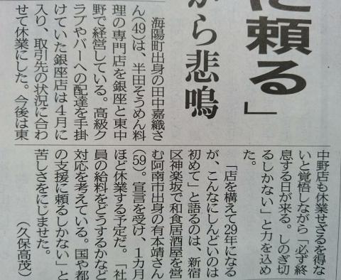 徳島新聞で