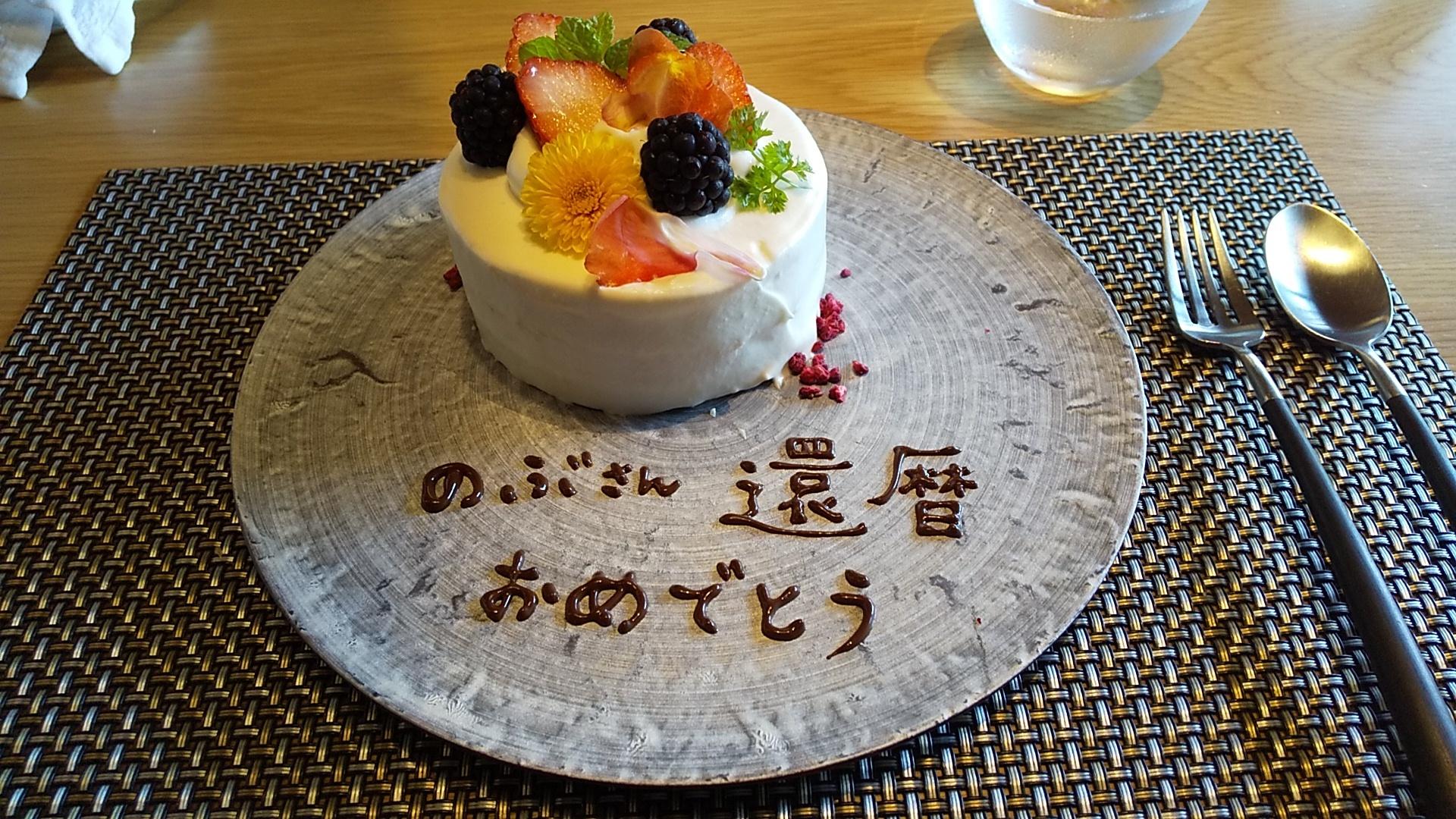 還暦祝いのケーキ