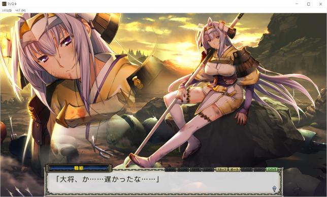 戦姫2 ランス9