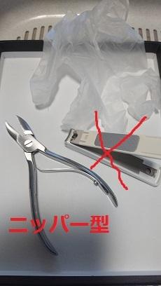 爪切りセット2
