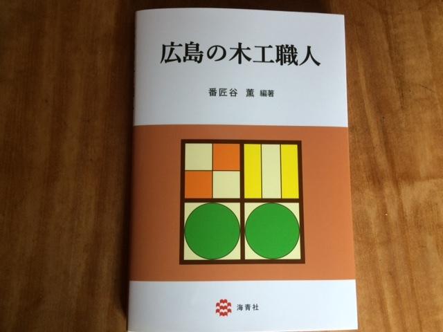 mokkoushokunin.jpg