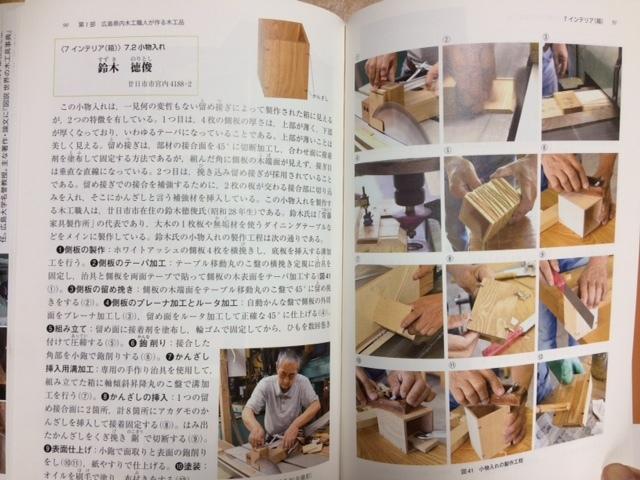 mokkoushokunin1.jpg