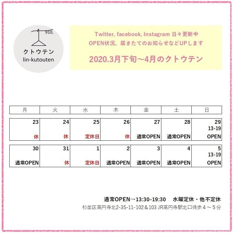 2020.3月下旬~4月カレンダー