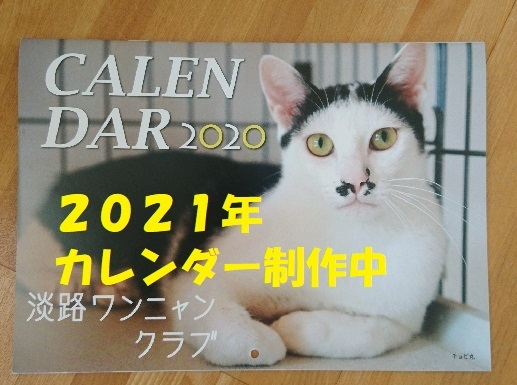 カレンダー2021
