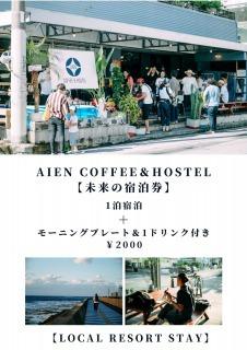 AIEN COFFEE&HOSTEL 未来の宿泊券 (1)