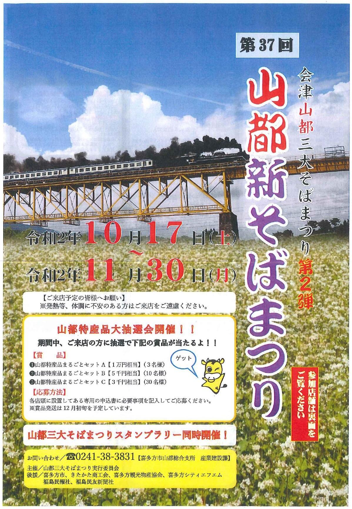 山都新そば_page-0001