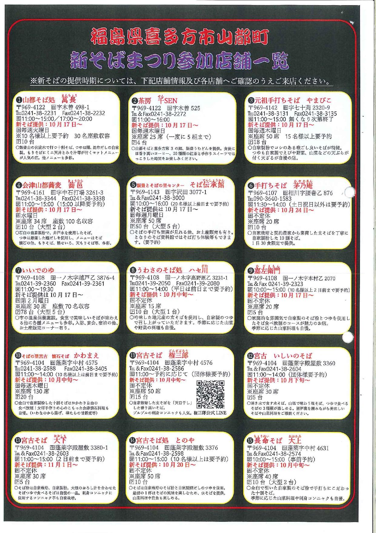 山都新そば_page-0002