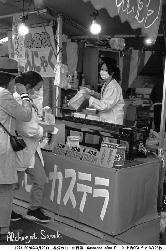 中目黒1274-20a