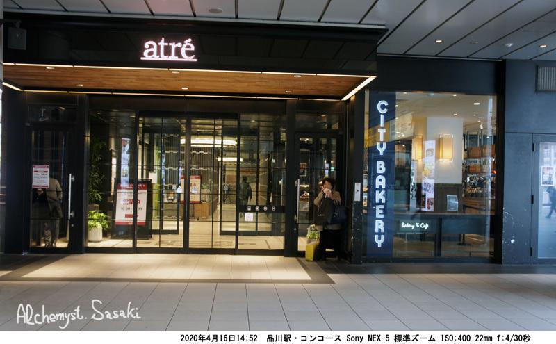 品川ビジネス街DSC05864