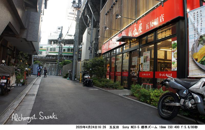 五反田DSC06070