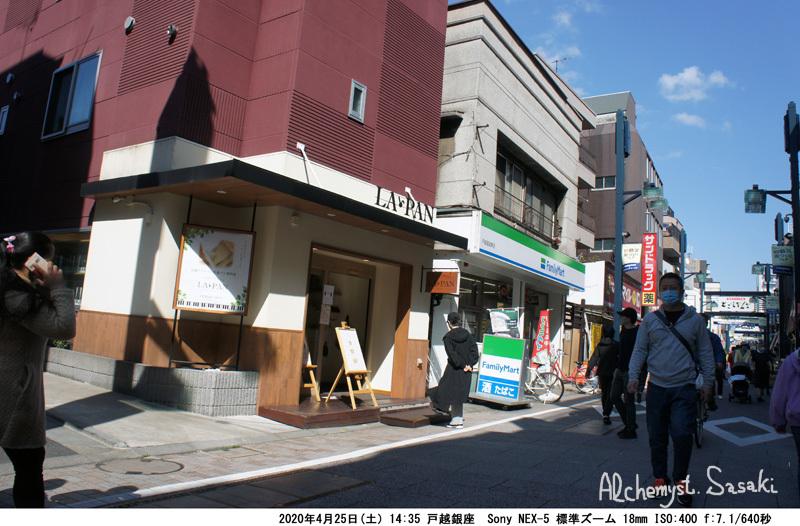 4月25日戸越銀座DSC06125