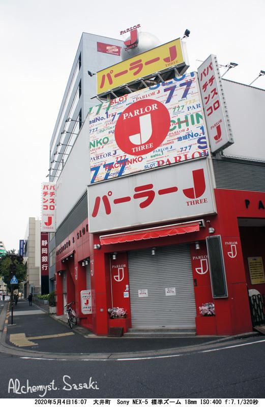 大井町へDSC06487