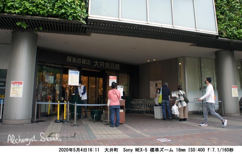 大井町へDSC06496