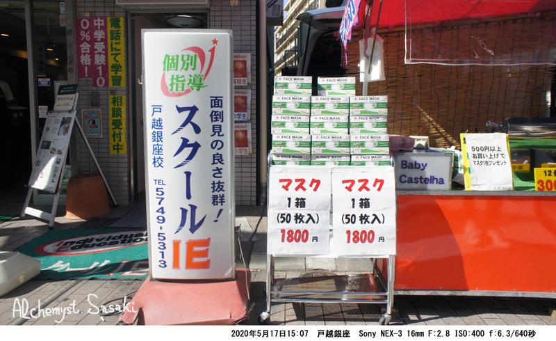戸越銀座DSC05524