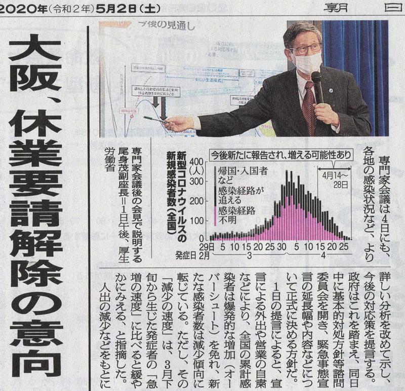 朝日新聞5月2日 ブログ