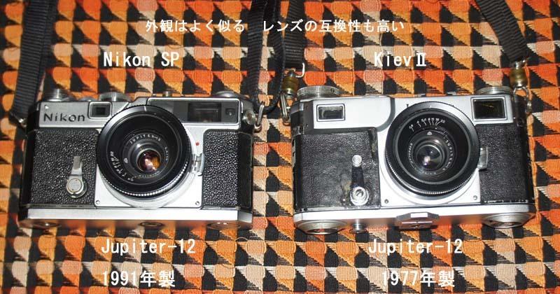 Nikon SPにJupiter-12DSC06827