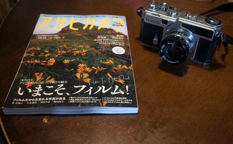 アサヒカメラDSC06839