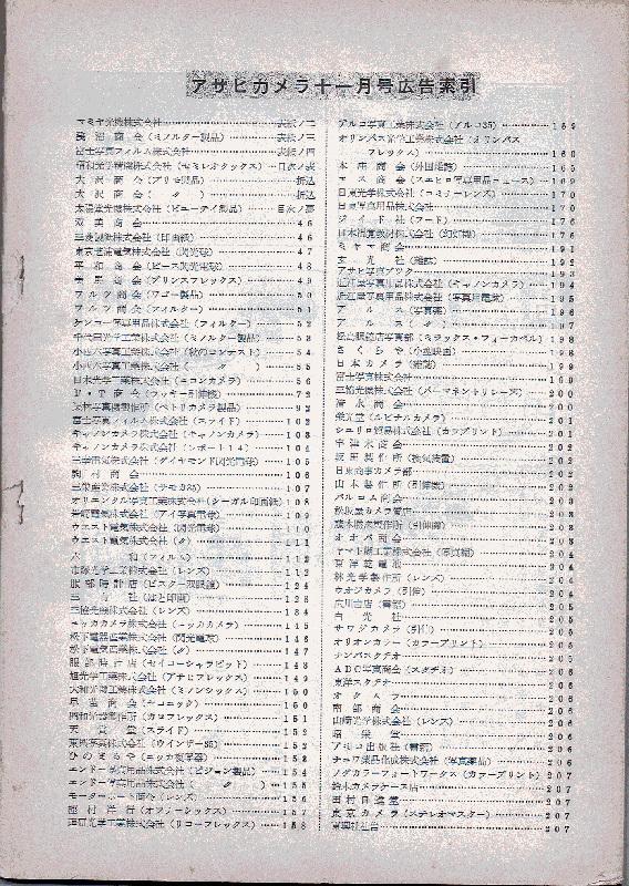 アサヒカメラ1954年11月号