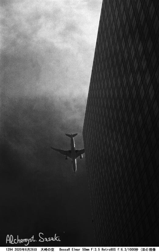 大崎の空1294-飛行機3-1 Ⅱ