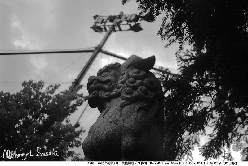 下神明1294-2