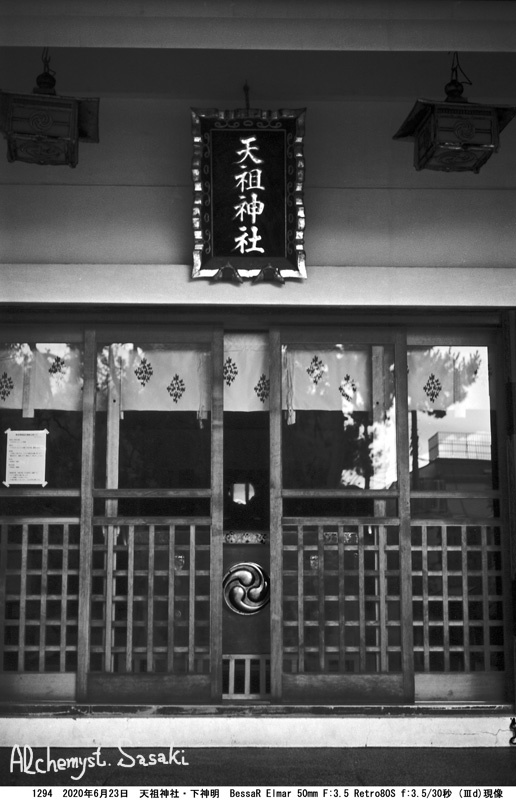 下神明1294-4