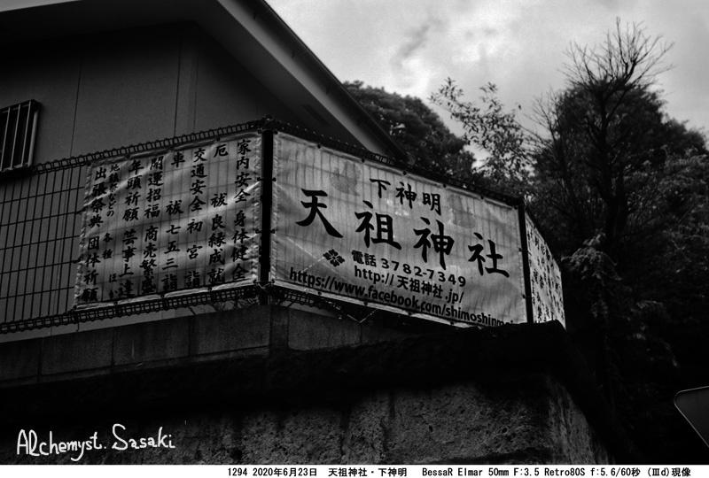 下神明1294-13