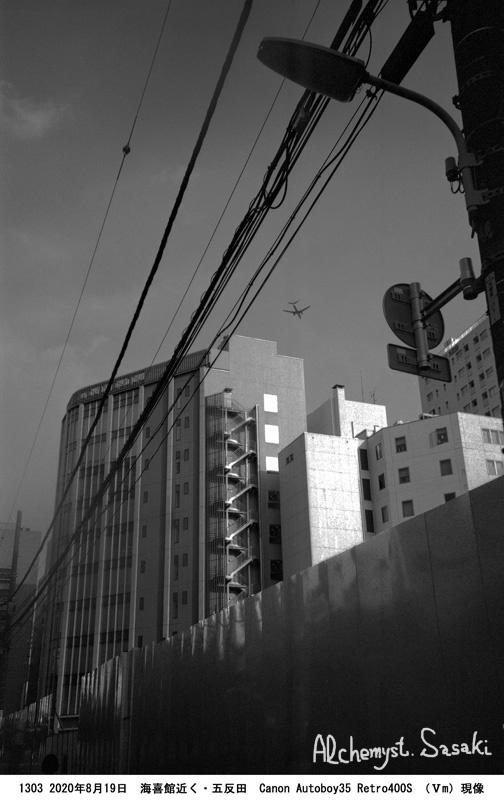 五反田・海喜館1303-19 Ⅱ