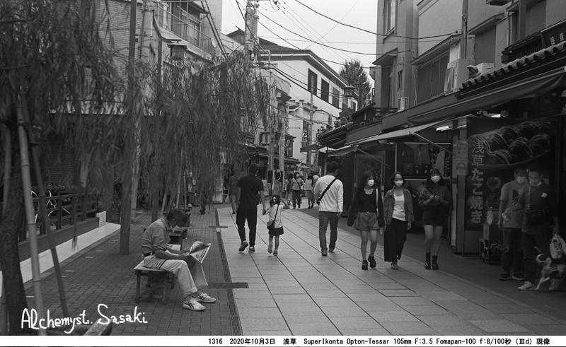 10月3日浅草散歩1316-5