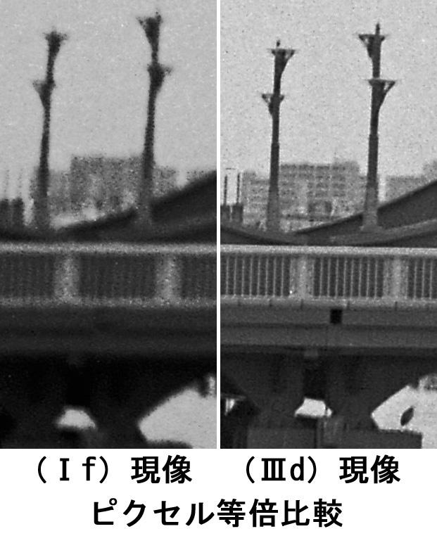 (Ⅰf)と(Ⅲd)現像比較 2