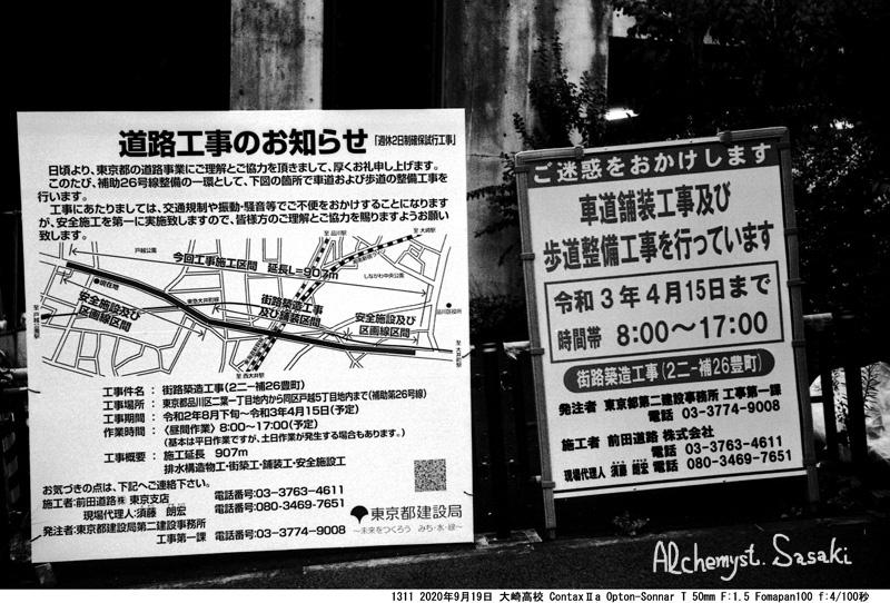 戸越散歩(Ⅱf)現像1311-33