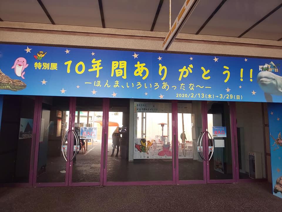20200301sumasui41.jpg