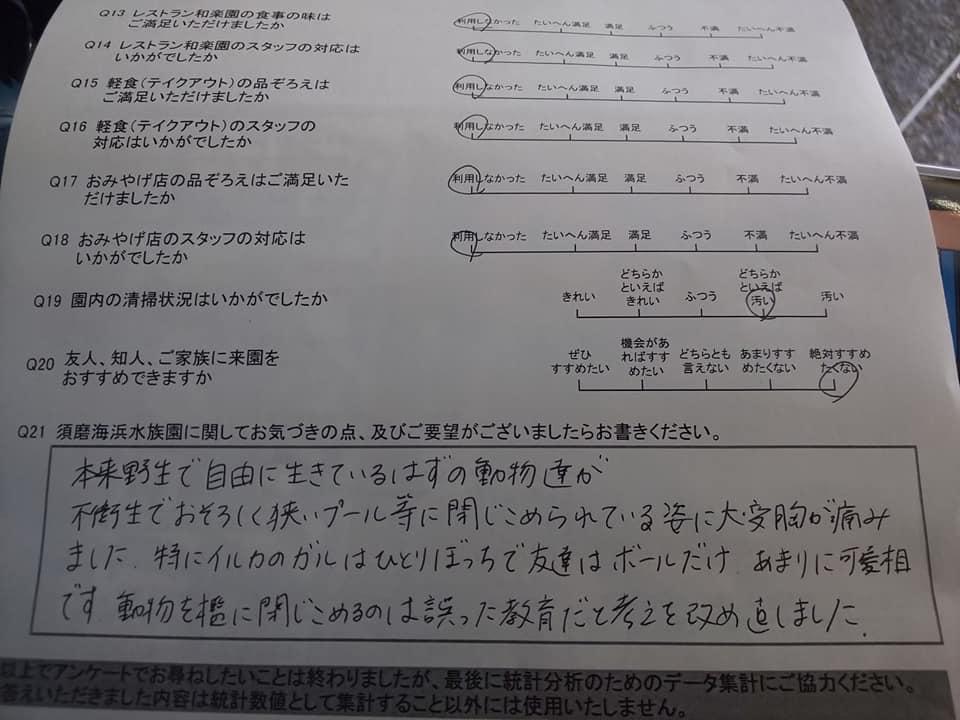 20200301sumasui44.jpg