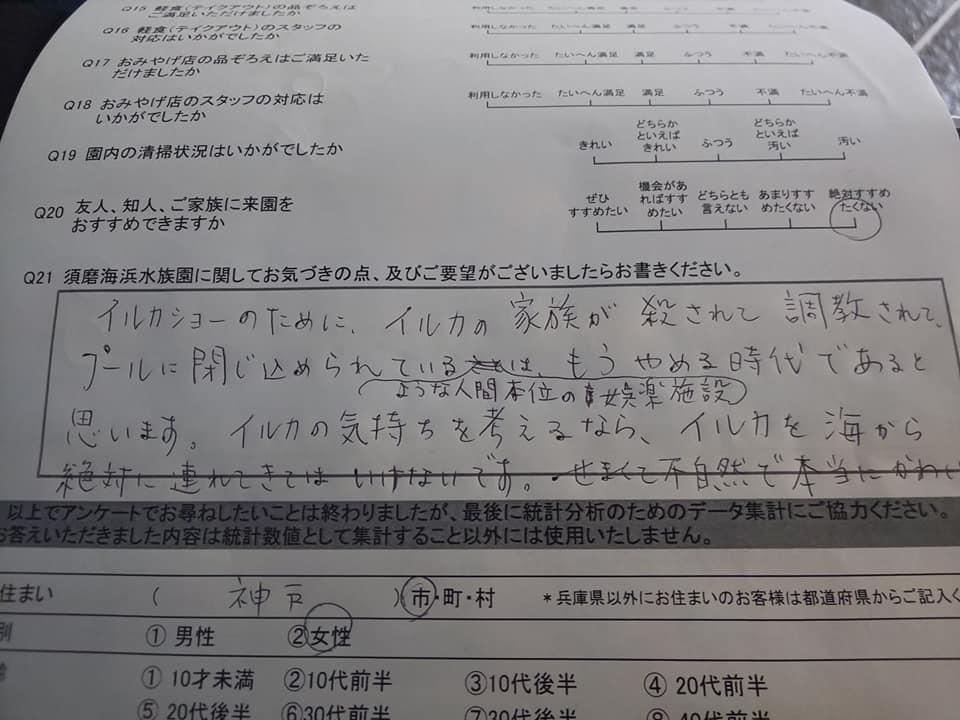 20200301sumasui45.jpg