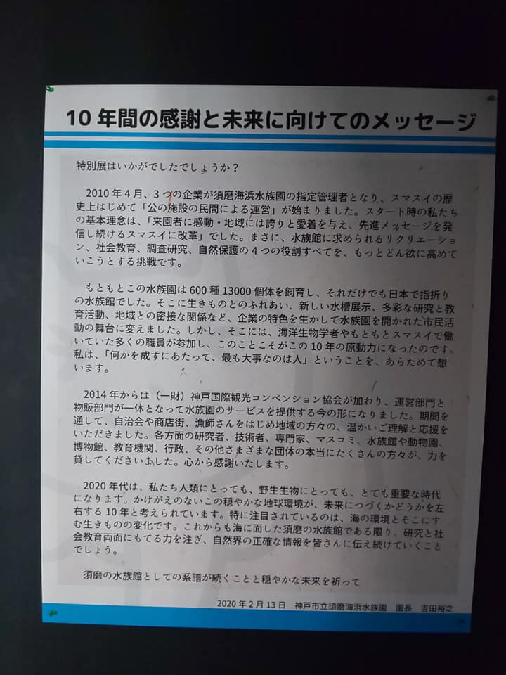20200301sumasui64.jpg