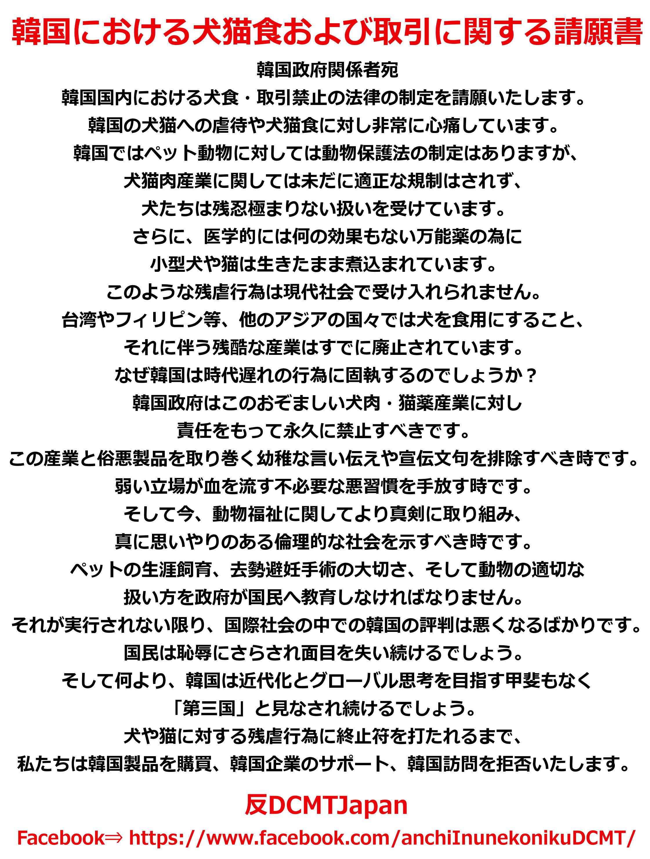 dogmeatsyomei1a.jpg