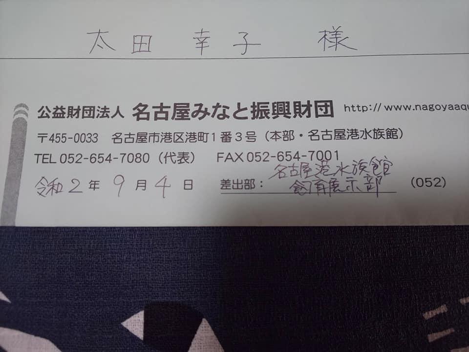 nagoyakoutegami2.jpg