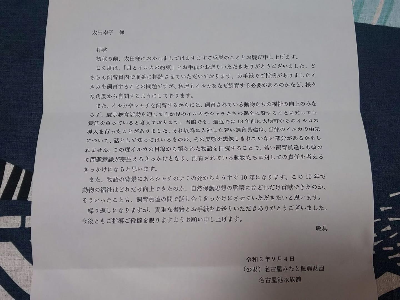nagoyakoutegami3.jpg