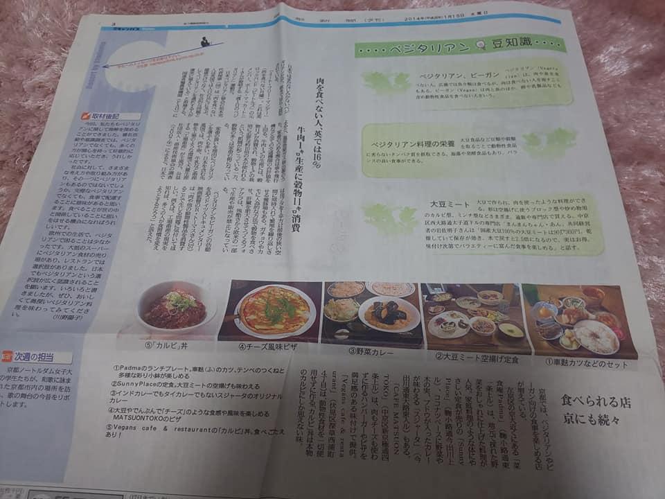 sinbun2014.jpg