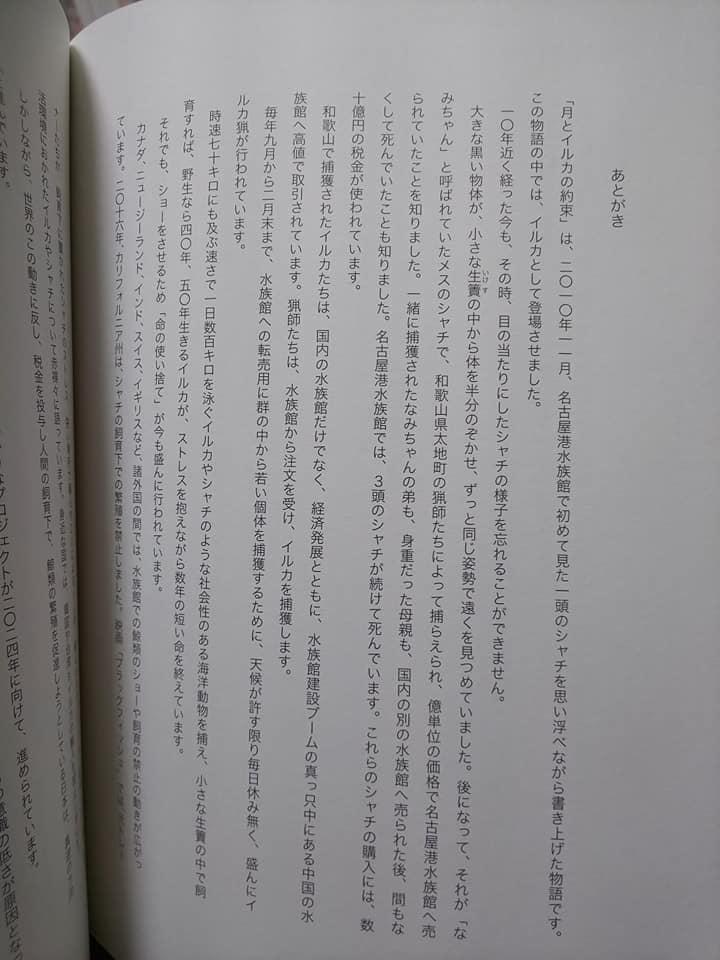 tukiiruka6.jpg