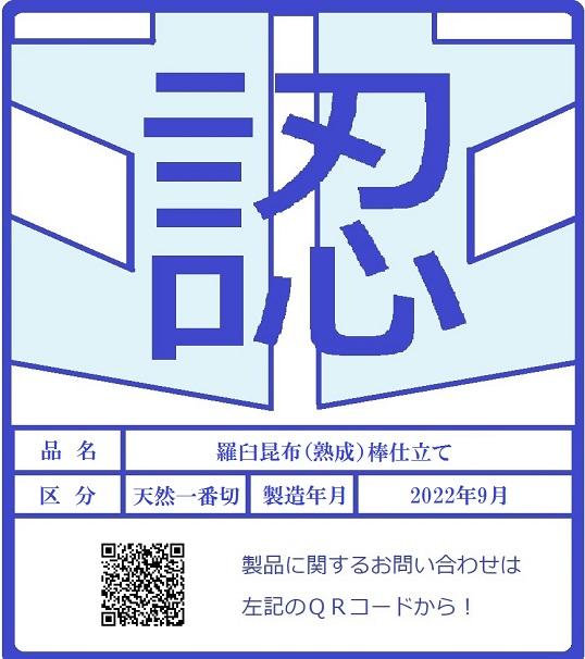 認定シール200908